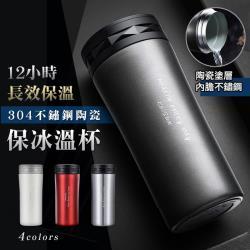 長效保溫不鏽鋼陶瓷保溫保冷瓶