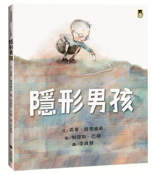 隱形男孩 小熊(購潮8)9789578640931