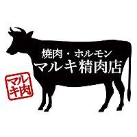 焼肉・ホルモン マルキ精肉田辺店
