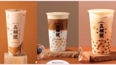五桐號推「米漿凍」和「流心奶皇」系列!3大系列、8款新品正式開賣