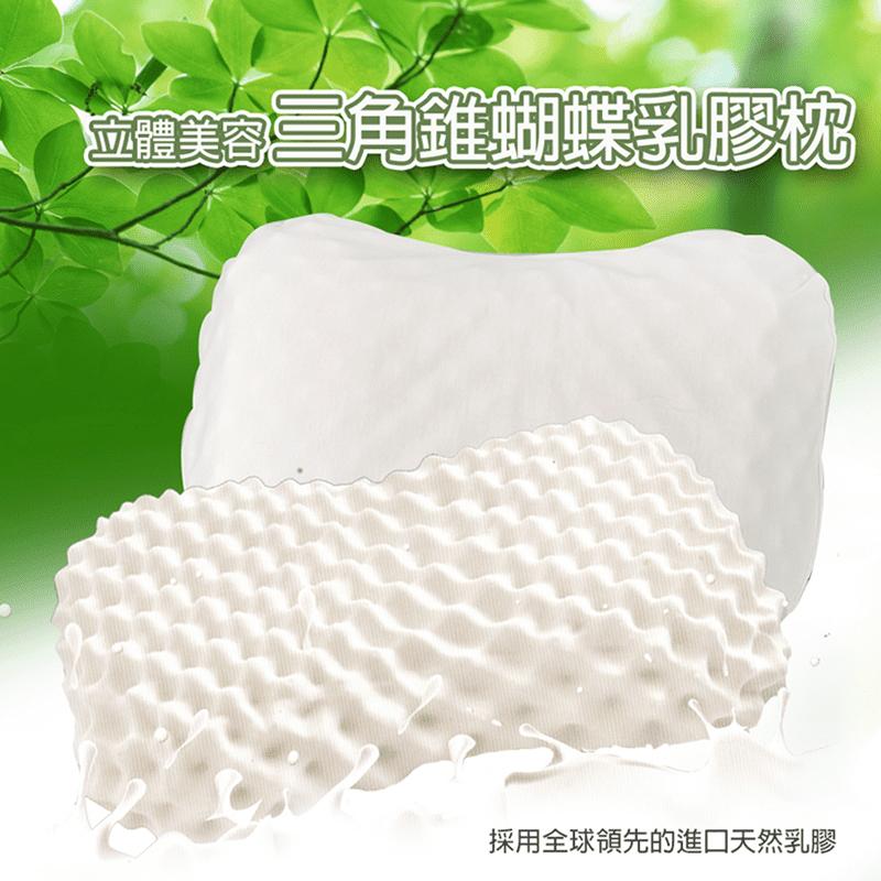【FOODCOM】立體美容三角錐蝴蝶乳膠枕,本檔全網購最低價!
