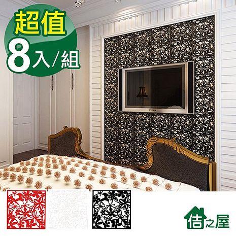 【佶之屋】典雅新款鏤空雕花可掛式壁掛/壁貼/屏風(2組)紅色+黑色