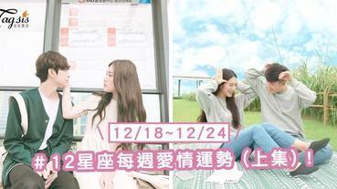 【12/18-12/24】十二星座每週愛情運勢 (上集) ~白羊座本週格外渴望「愛」!