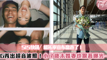 SIS快訊/楊祐寧宣布當爸了!IG秀出寶寶超音波照,小7歲未婚妻也跟著曝光~