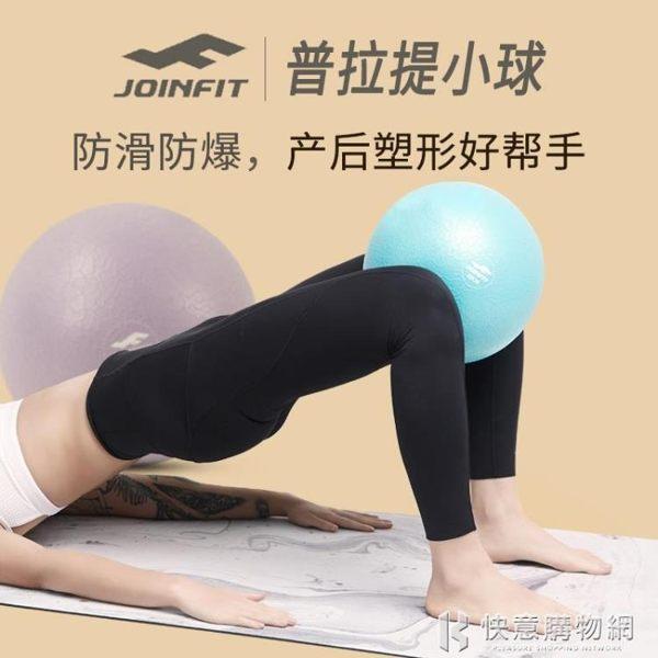 joinfit瑜伽小球加厚防爆迷你翹臀器材20cm25康復普拉提球 快意購物網
