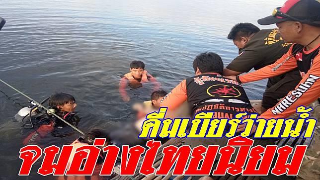 ดื่มเบียร์ว่ายน้ำ จมหายต่อหน้าต่อตา สลดแพอาหารไทยนิยม นาวัง