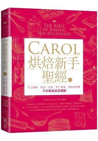 Carol烘焙新手聖經(上):手工餅乾、塔派、泡芙、布丁果凍、果乾與果醬不失敗秘