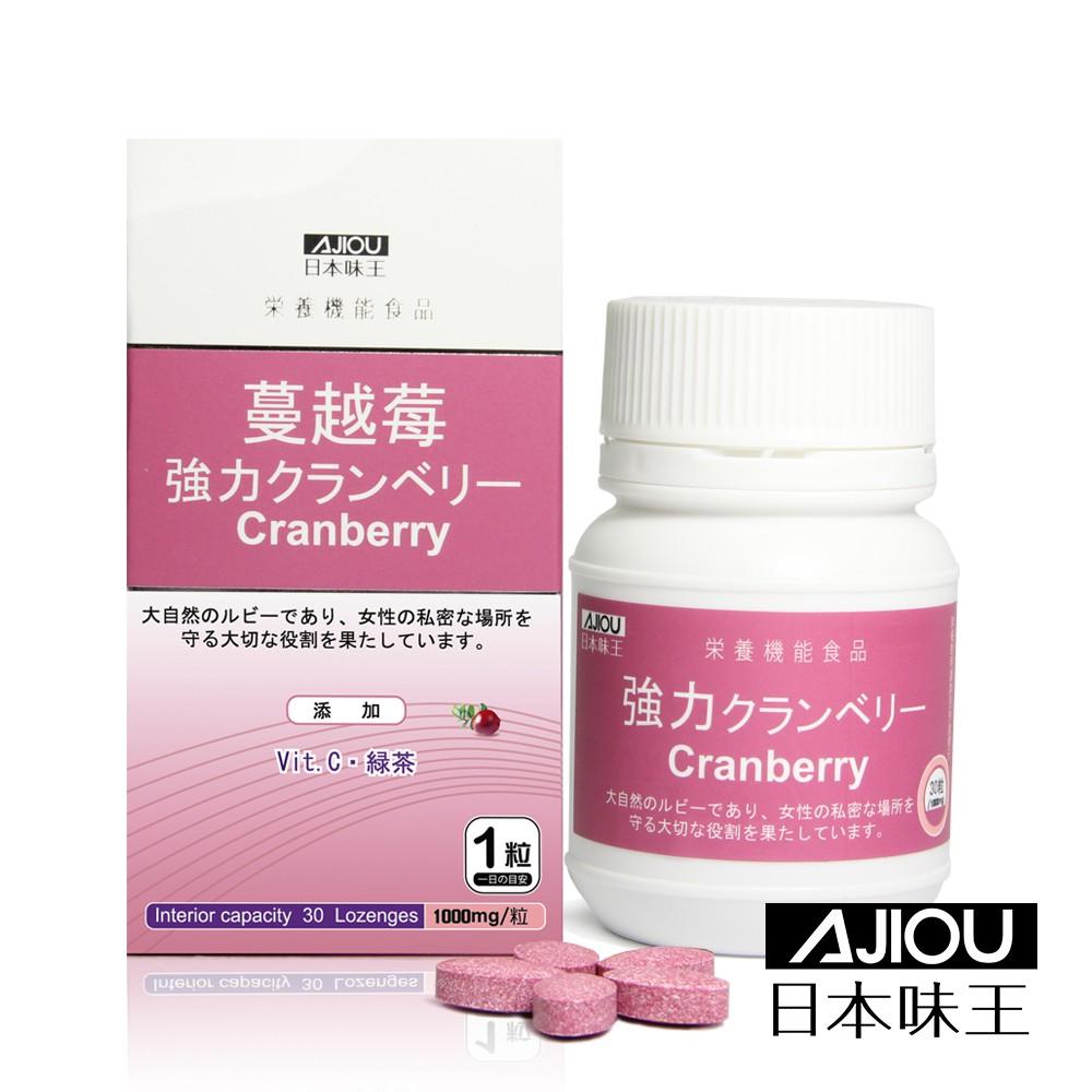 日本味王 強效蔓越莓錠 (30粒/盒) 1盒【私密呵護 清爽舒適】