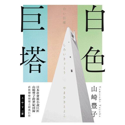作者:山崎豐子分級:普級出版社:麥田/城邦文化語言別:繁體中文ISBN:9789863448341出版日期:2020-10-29線上出版日期:2020-11-04發行格式:EPUB