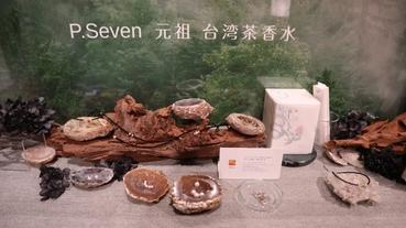 P.Seven 台灣茶香水進軍日本!深獲日本人喜愛的是台灣香氣是?