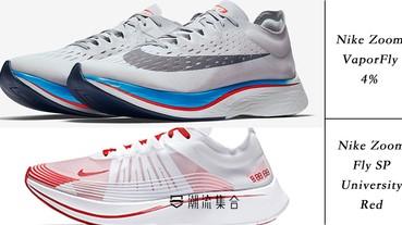 Nike 兩款新鞋曝光!絕對是夏季必買之選!