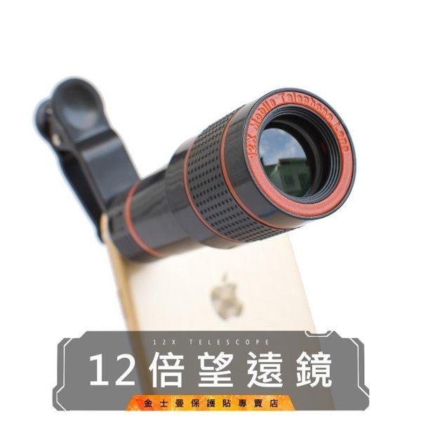 (金士曼) 望遠鏡頭 12倍 望遠鏡 長焦 鏡頭 手機 手機鏡頭 手機單眼 手動對焦 長焦攝影 攝影鏡頭