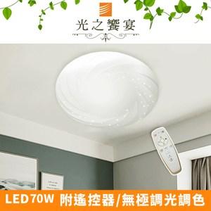 LED三色光源隨意切換 附遙控器/可調光調色 光之饗宴嚴選精品
