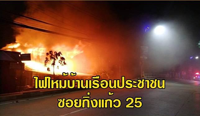 ระทึกกลางดึก !!  ไฟไหม้บ้านเรือนประชาชน ซอยกิ่งแก้ว 25 เสียหายวอดทั้งหลัง