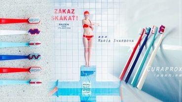 瑪麗亞·斯拉波娃聯名瑞士品牌Curaprox,推出高質感「泳池系列」牙刷~讓人每一隻都想珍藏!