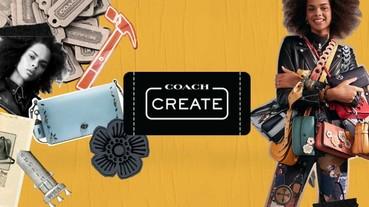 【童心主張】絕對不撞包!Coach Create 客製服務要你解放內心的童趣 創造屬於自己的 Coach 手袋