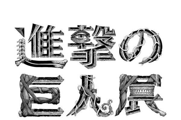 今夏開催「進撃の巨人展FINAL」チケット情報の詳細発表 (コミックナタリー) - LINE NEWS