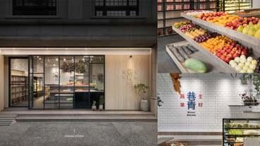 桃園水果攤「巷青生鮮蔬果」太時髦!圓弧造型陳列架、水泥調性空間,外觀不輸文青咖啡廳