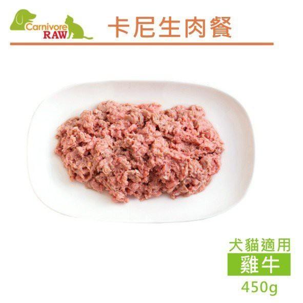 Pet's Talk~Carnivore RAW卡尼生肉餐- 雞牛肉生肉餐450g 犬貓適合