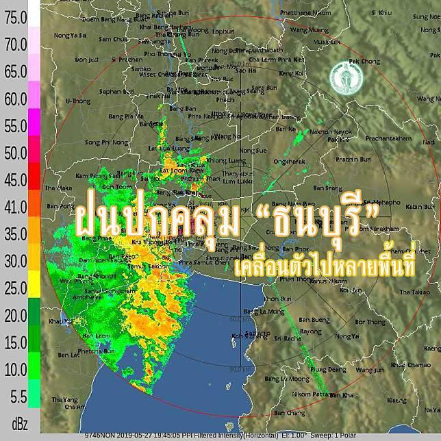 ธนบุรี คืนนี้ฝนตกชุ่มทั่วบริเวณ รวมถึงอีกหลายพื้นที่กทม.