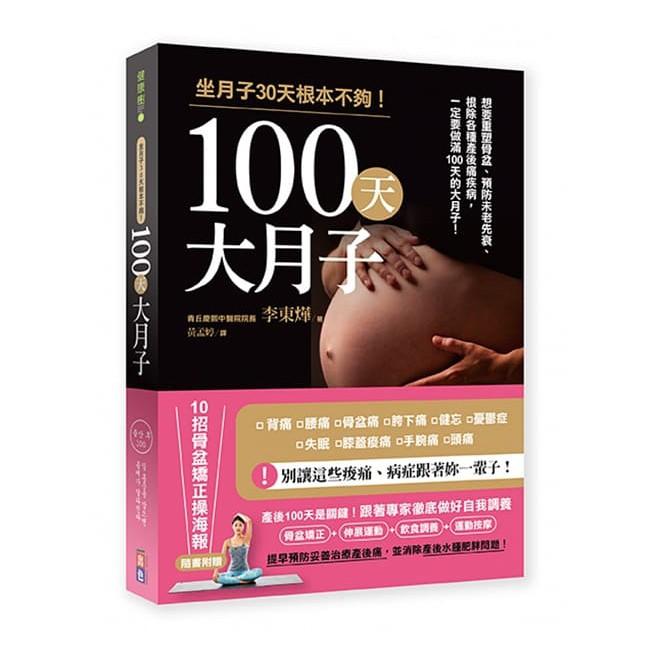 100天大月子