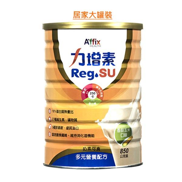 艾益生 力增素 多元營養配方 香甜玉米 850g/罐 免運 維康 奶素 低糖 優蛋白 管罐 營養品 營養素