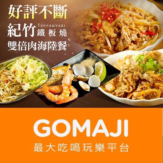 台北【紀竹鐵板燒】雙倍牛肉海陸獨享餐