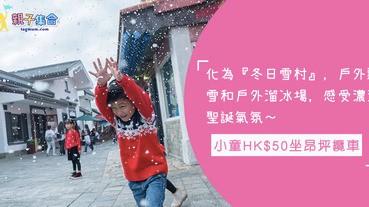 冬日戶外溜冰場,戶外飄雪超有氣氛的!小童半價HK$50坐昂坪纜車