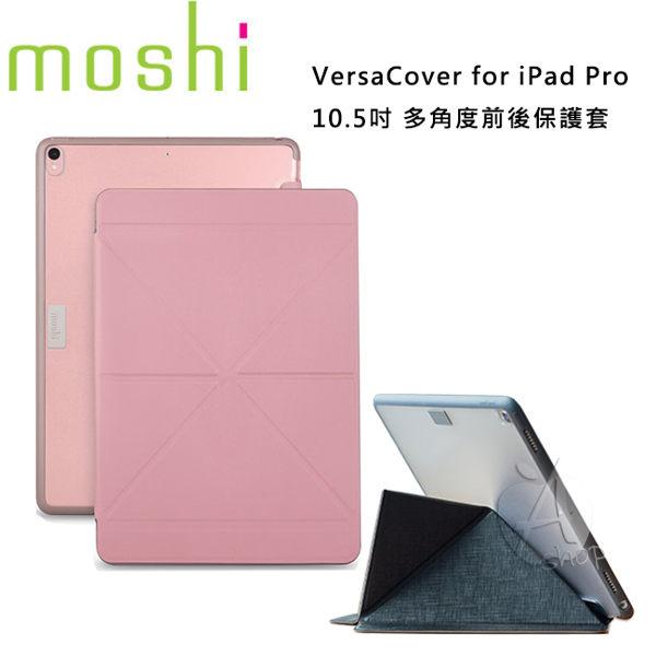 適用iPad Pro /Air (10.5吋)n多角度折彎的獨特設計n支援觀賞、閱讀與打字三種角度