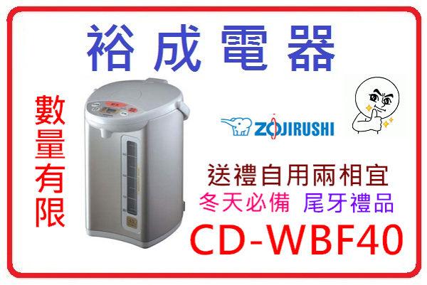 【高雄裕成電器‧可自取】ZOJIRUSHI象印4公升微電腦電動給水熱水瓶 CD-WBF40 4段溫度設定 現貨免等