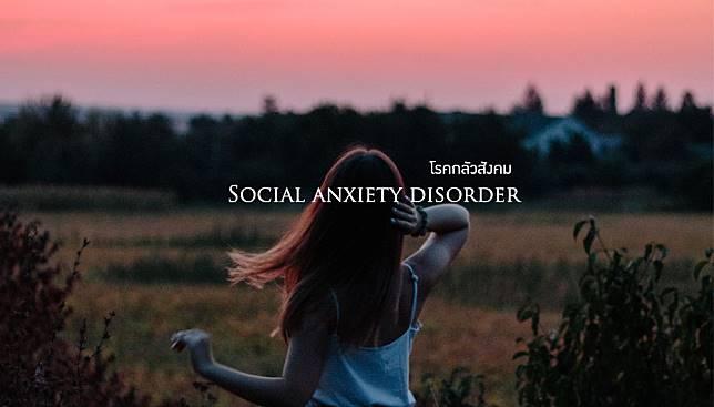 โรคกลัวสังคม กับคนขี้อายต่างกันอย่างไร – แบบไหนถึงเข้าข่ายเป็นโรคกลัวสังคม