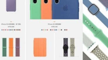 Apple 新品持續上架:iPhone 保護殼、Apple Watch 錶帶新色同步推出