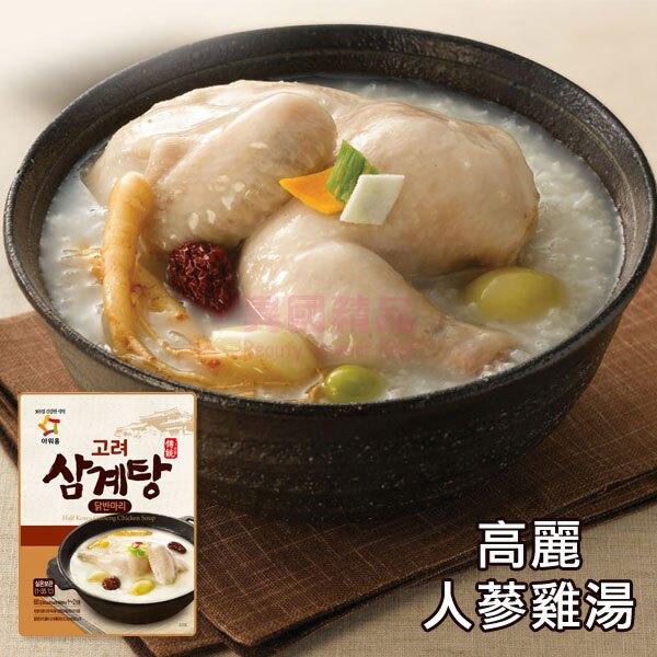 韓國 高麗人蔘雞湯 蔘雞速食湯 料理包 蔘雞湯 人蔘雞 半隻/常溫 600g【特價】異國精品