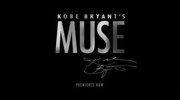 新聞速報 / Kobe Bryant 紀錄片 Muse 正式發佈