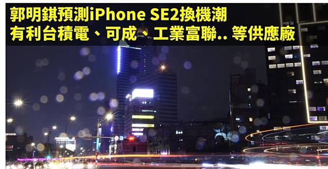 【籌碼K晨報】郭明錤預測iPhone SE2換機潮 將有利台積電、可成、工業富聯..等6家供應廠