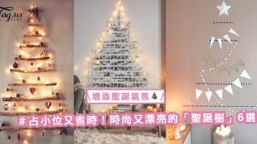 只佔小位又省時!時尚又漂亮的「聖誕樹」6選,簡單地為家裏增添一點聖誕氣氛!