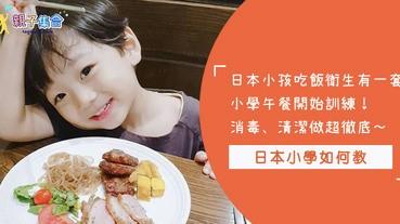 【影片共享】日本人真的注重衛生!從小學生午餐習慣就知道~消毒、清潔、回收全部都做到,太厲害了!