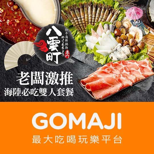 台北【八雲町和牛海鮮鍋物】老闆激推海陸必吃雙人套餐