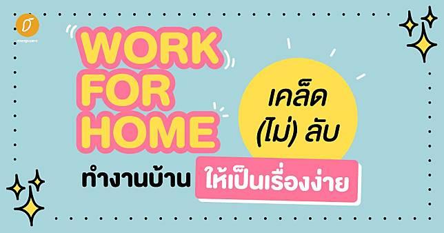 Work For Home เคล็ด (ไม่) ลับ ทำงานบ้านให้เป็นเรื่องง่าย