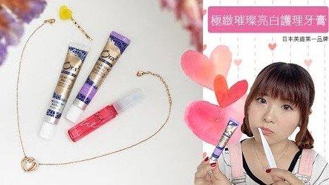 【小三美日】★告別黃牙★日本雜誌推薦牙膏