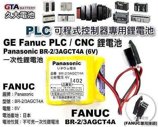 ✚久大電池❚奇異GE FANUC發那科PLC BR-2/3AGCT4A A98L-0031-0025