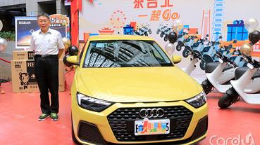來台北消費一起GO 抽Audi汽車電動機車