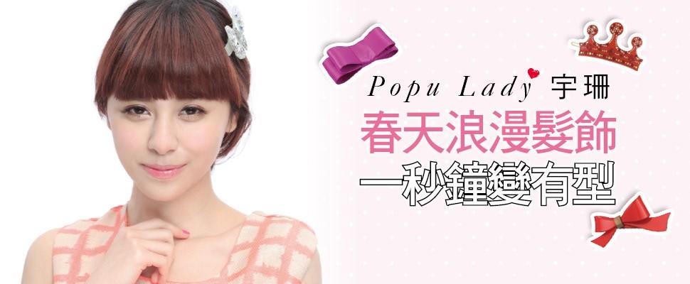 瞬間美麗倍增的秘訣就是運用髮飾~Popu Lady宇珊×春天浪漫髮飾,一秒鐘變有型 !
