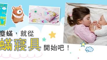 家中寶貝老是鼻子不好、皮膚癢?打造無蟎生活,就從防蟎寢具開始吧!