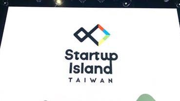 台灣新創專用!國家級品牌「Startup Island TAIWAN」亮相