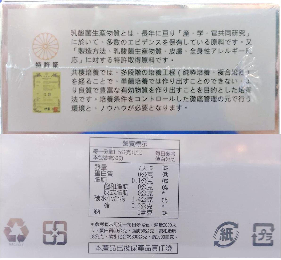 日本BPP21益生菌生成物粉未 1.5g*30包【合康連鎖藥局】
