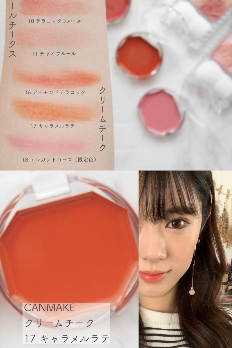 2021腮紅霜推薦3:CANMAKE 腮紅霜 #05珊瑚粉色,NT.300