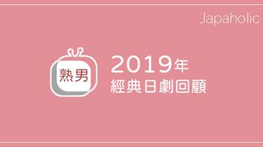 2019經典日劇5選 根本是充滿帥大叔的一年!