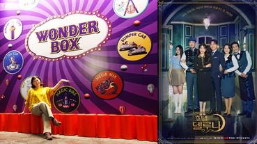 【2019韓國五天四夜】德魯納酒店Wonder Box幻樂堡開箱 仁川機場轉機好去處Paradise City