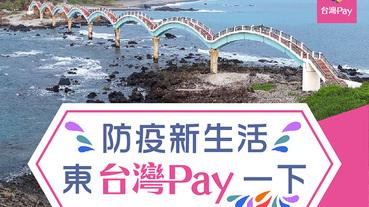 東台灣Pay一下 滿額送現金回饋